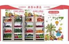 秦皇岛无人水果售货机售货机-24小时购菜