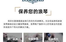 浪琴手表维修站丨上海longines原装把头去哪里更换-靠谱的