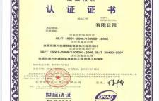 松原iso9001认证认证物料