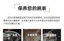 杭州万希泉有水珠怎么解决丨表维修地点查询