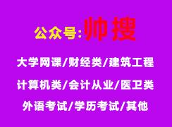 吕梁孝义2020融E学创业:创建公司答案
