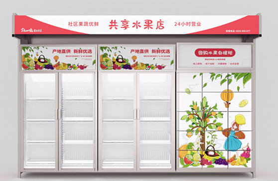 柳州社区社区水果售卖机-24小时购菜