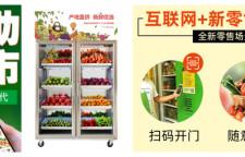 阜阳水果自动售卖机--节省租金、减少人工--社区果蔬优鲜共享