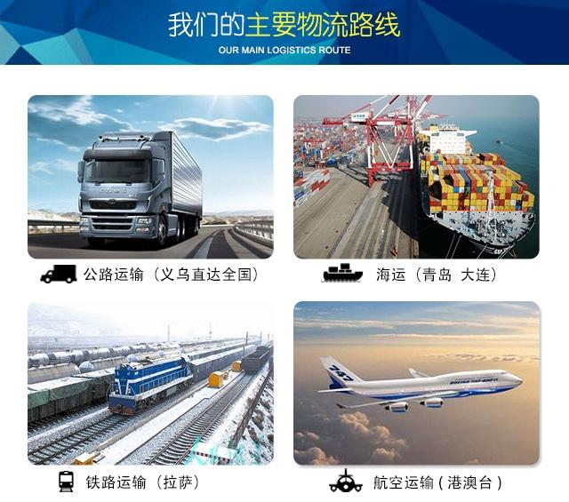 坤跃义乌至南江县专线物流----全天24小时在线服务