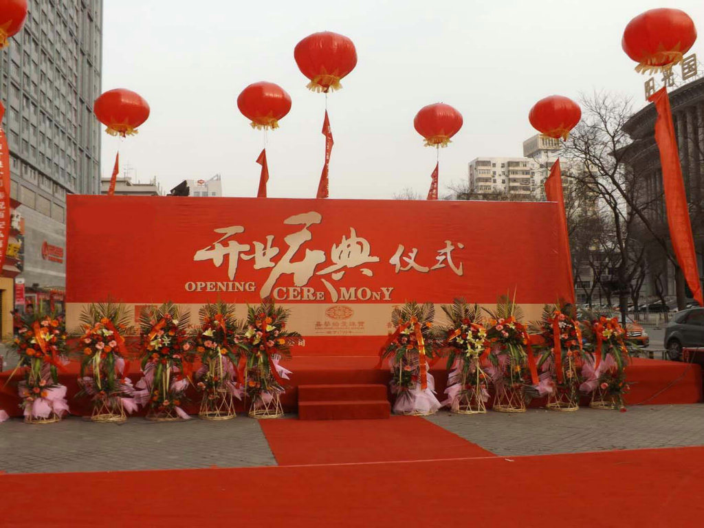 砀山公司十周年庆活动方案