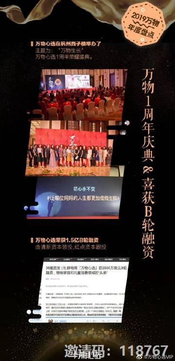 梅州丰顺万物直供的邀请码邀请码118767