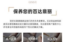 百达翡丽腕表维修服务电话丨上海Patek夜光指针去哪里更换-维修电话
