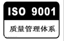 集安iso9001过程图