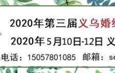 """2020义乌框业展推荐""""本信息长期有效"""""""
