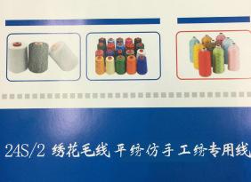 优质绣花线 厂家长期供应优质绣花线  色牢度高不掉色