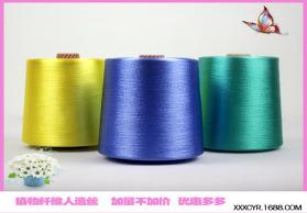 粘胶纤维 人造丝线120D/150D可染色粘胶长丝【免费拿样】