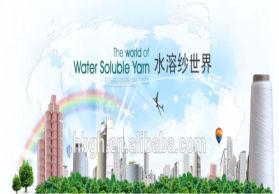 水溶性维纶纱 80s/1水溶纱