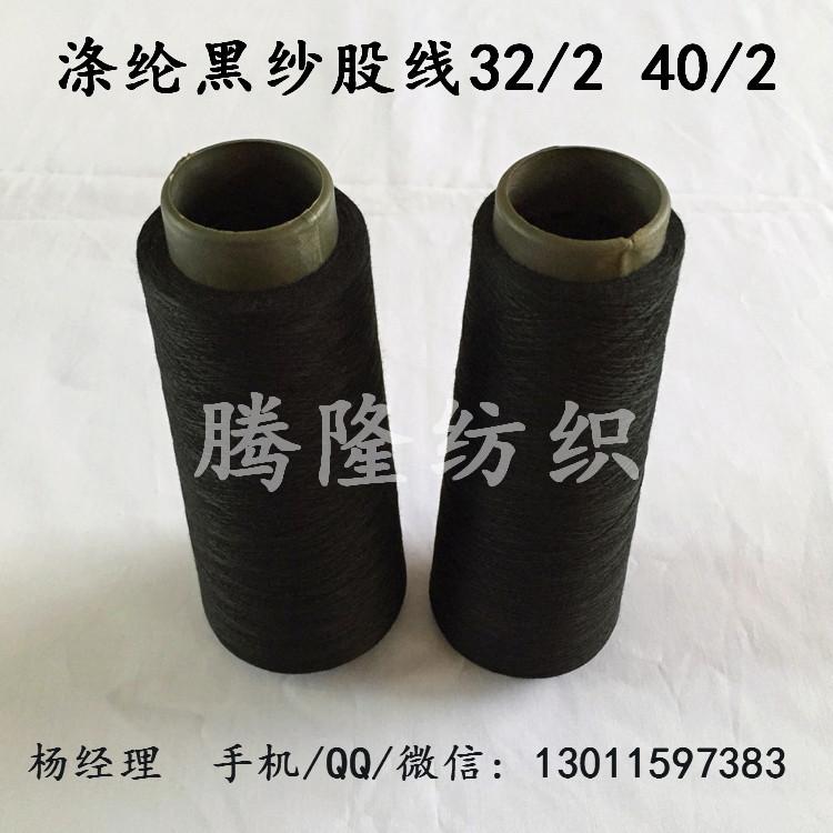 纯涤纶黑纱股线32双 40双 (3)
