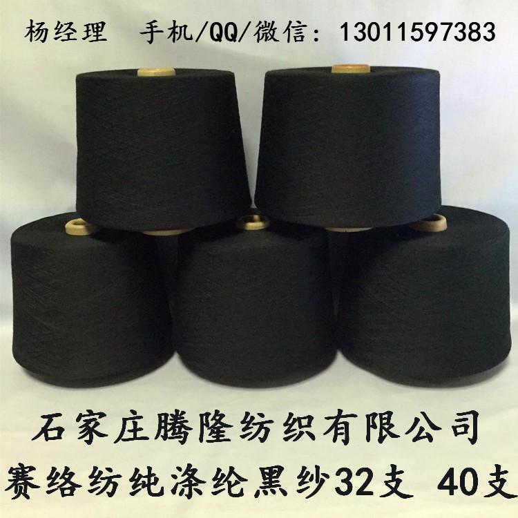 现货生产工艺黑纱涤纶32支40支 (1)