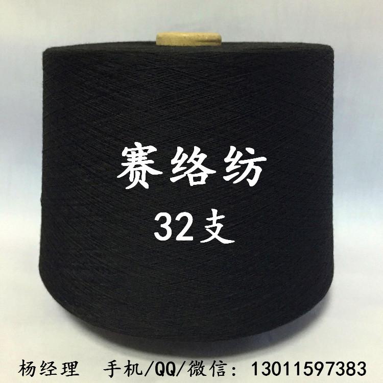 赛络纺自络黑色涤纶纱线 化纤纱32支40支 (1)