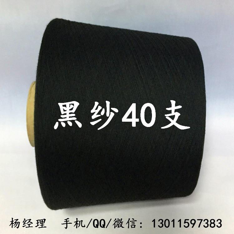 赛络纺自络黑色涤纶纱线 化纤纱32支40支 (4)