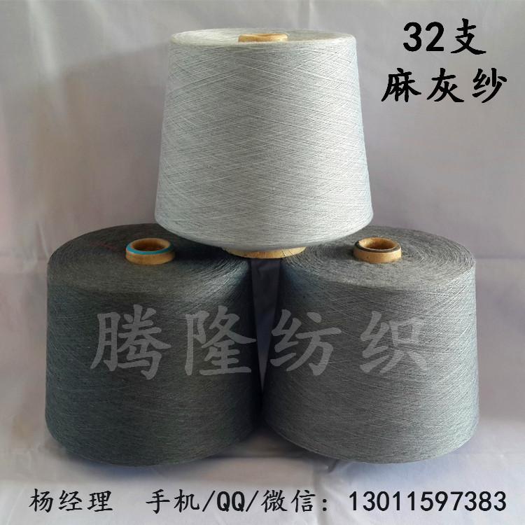 32支麻灰纱 纯涤纶 (4)