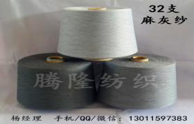 T32s色纺纱 32支纯涤色纺 纯涤32支麻灰纱 T32S麻灰纱 纯涤麻灰纱