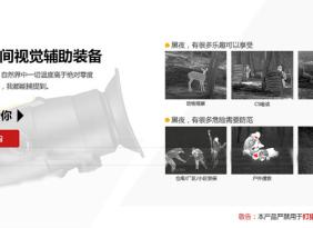 第三代 进口热成像仪 打猎热成像仪 红外热成像夜视仪 厂家直销