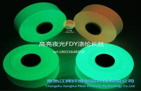 厂家供应涤纶发光丝  150D夜光长丝 现货供应 12种颜色现货