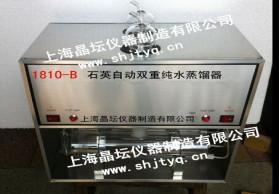 1810-B石英自动双重纯水蒸馏器,石英亚沸双重纯水蒸馏器蒸馏水器
