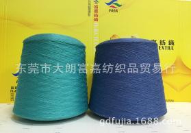 现货供应 秋冬火爆纱线 28S/2有色晴棉 量大从优 质量保证