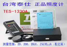 原装正品泰仕TES1330A 照度计 照度仪 数字光度计 亮度计 测光仪