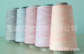 厂家直销CVC段彩纱C85/T15单股纱价格实惠