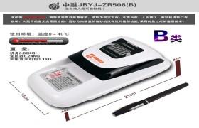 支持新版人民币便携式验钞机中融ZR508智能语音验钞机