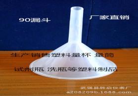 厂价供应塑料漏斗 直径90毫米
