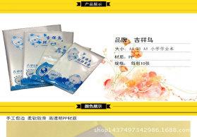特大号A-30款 书套学生环保包书皮透明塑料书套 吉祥鸟10张入