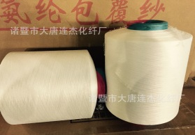 特优 锦纶包覆纱  2050D白色 氨纶 锦纶空气包覆纱 【厂家直销】