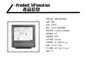 南京俊禄气象传真机 SFX-508无纸化操作 15寸液晶显示