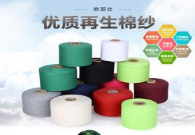 厂家直销 高档再生气流纺棉纱定做 半精梳4-21支棉纺纱线特价批发