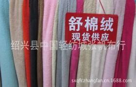 舒棉绒厂家现货供应288F/144F摇粒单面舒棉绒双面舒棉绒