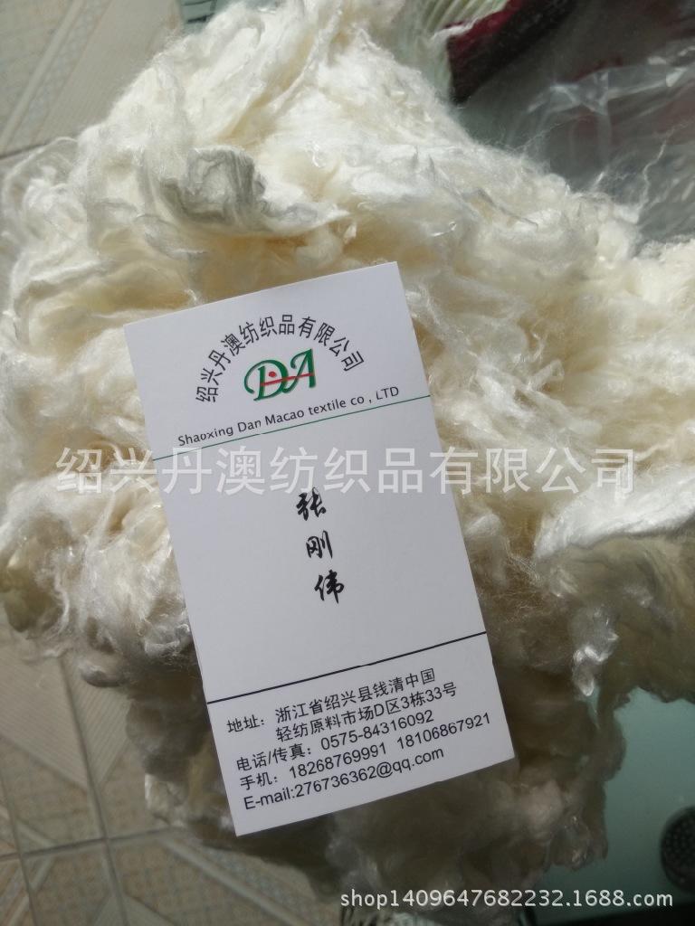 丝蛋白麻纤维1
