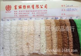 厂家直销羊羔绒 晴纶羊羔绒 彩色羊羔绒