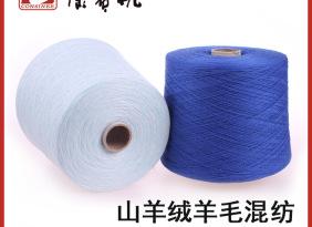 康赛妮 厂家直批 30%羊绒70%丝光羊毛纱线 羊毛线羊绒线