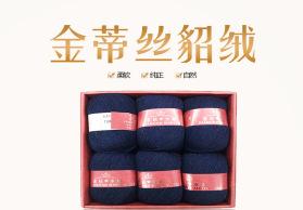 金蒂丝金钻水貂绒 手编机织貂绒羊绒混纺毛线50%水貂毛纱线