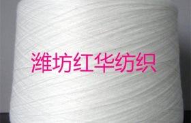 供应环锭纺涤棉纱14支 大化涤纶棉混纺纱TC80/20 14S漂白染色纱