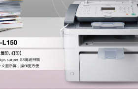 正品佳能 Canon FAX-L150 办公用黑白激光传真机 打印 复印 传真