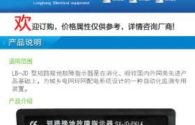 廠家直銷 面板式故障指示器 架空型故障指示器 sfi線路故障指示器