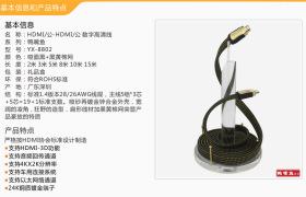 【一線】YX-8802鴨嘴魚2米-15米啞面黑+黑黃棉網 HDMI/公-HDMI/公