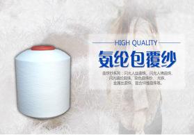 机织氨纶包覆纱 纺织纱线 厂家批发现代优质纱线1175 弹力筒纱丝