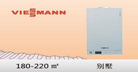 【菲斯曼】WB1C系列180-220㎡水