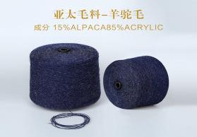 亚太马海  高品质环锭纺9纱支羊驼毛纱线 环保有色秋冬纱线