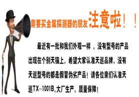 天巡TX1001B金属探测器 安检用金属探测器 手持便携式金属探测器