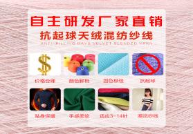 厂家直销男士专用8%羊毛毛晴纱线32/2NM抗起球天绒混纺纱