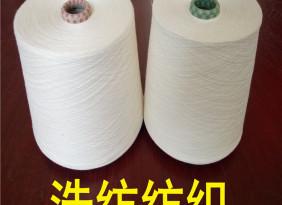 涡流纺人棉纱32支40支常规纱线RCMV10