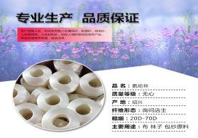 供应优质20D-40D白色氨纶长丝 纺织纱线 氨纶橡筋线厂家批发